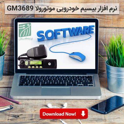 نرم افزار بیسیم خودرویی موتورولا GM3689